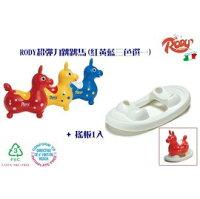 兒童節禮物Children's Day到兒童騎乘玩具-Baby Joy World-義大利製造RODY超彈力跳跳馬+搖板配件【不含鄰苯二甲酸安全無毒最放心】
