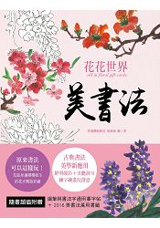 美書法:花花世界 All in Floral gift~Cards