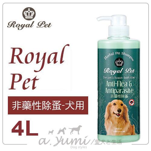 ayumi愛犬生活-寵物精品館:《RoyalPet皇家寵物》天然草本精華沐浴乳-犬用非藥性避蚤專用洗毛精4L