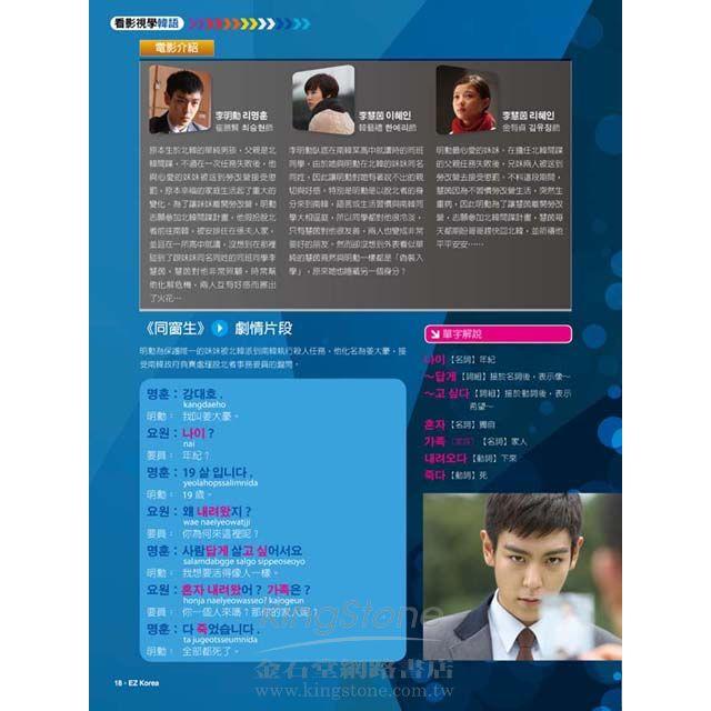 EZ Korea流行韓語教學誌 No.9(1書1MP3,T.O.P主演《同窗生》特輯XTEEN TOP首爾專訪,獨家附贈 4