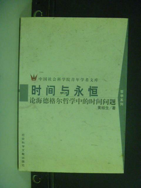 【書寶二手書T9/哲學_NQE】時間與永恆 : 論海德格爾哲學中的時間問題_黃裕生