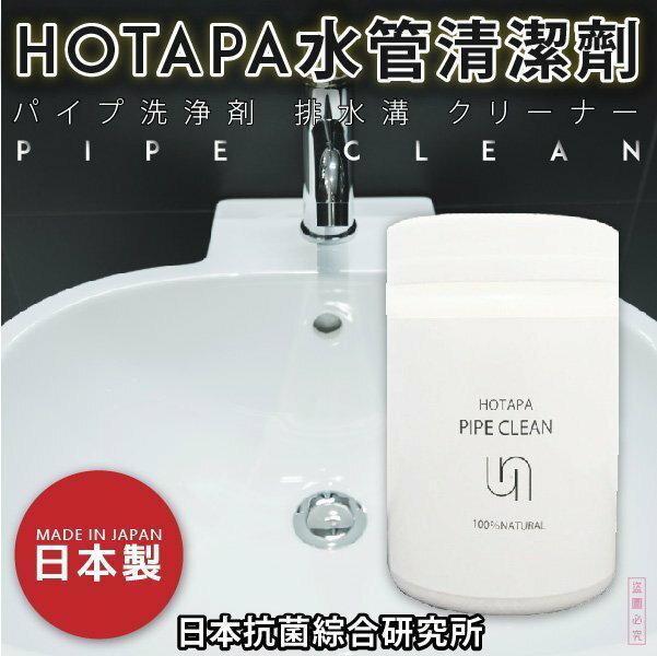 【日本抗菌綜合研究所】HOTAPA水管清潔劑