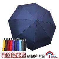 下雨天推薦雨靴/雨傘/雨衣推薦[Kasan] 超級龍捲風自動開收傘-深藍