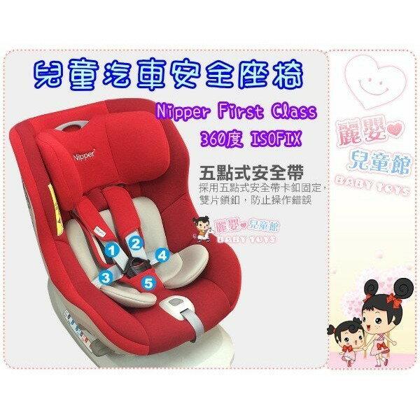 麗嬰兒童玩具館~Nipper First Class 360度 ISOFIX 兒童汽車安全座椅 2
