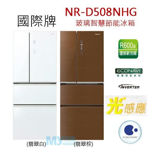 Panasonic國際牌 NR-D508NHG 500L玻璃智慧節能冰箱