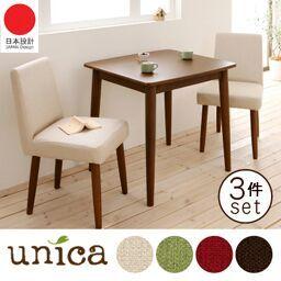 3件式 外銷日本 日本熱銷 北歐簡約風 摩登設計水曲柳原木 可換椅套雙人餐桌椅組 (一桌2椅)