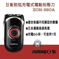 【玖玖家電】【刷卡分期零利率+免運費】 ZOH-380A日象勁弧電鬍刀充電式