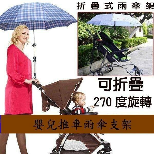 黑皮購 寶貝屋 (自行車/ 嬰兒車/ 兒童座椅/ 三輪車/ 滑板車/ 電動車/ 助動車/ 輪椅)傘架