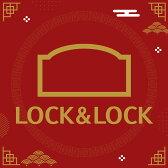 Lock & Lock 樂扣樂扣旗艦館