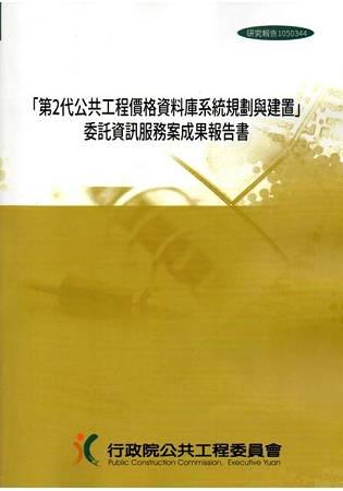 「第2代公共工程價格資料庫系統規劃與建置」委託資訊服務案成果報告書(附光碟)