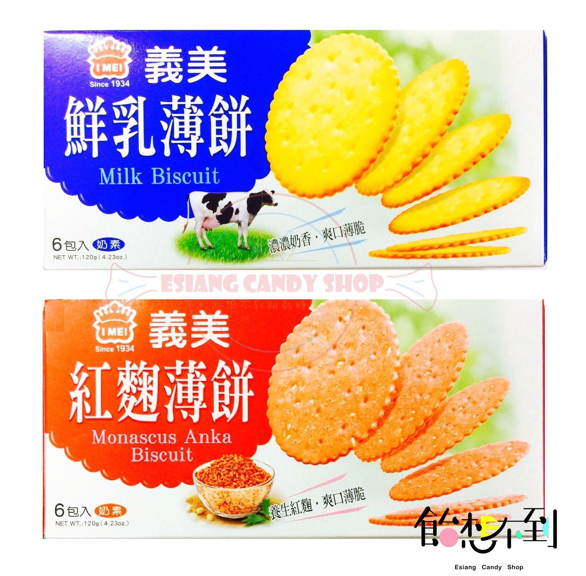 〚義美〛養生薄餅120g - 紅麴 / 鮮乳