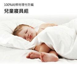 伊莉貝特 防蹣嬰幼兒/兒童寢具組 (棉被套、枕頭套、床墊套) 防蟎寢具