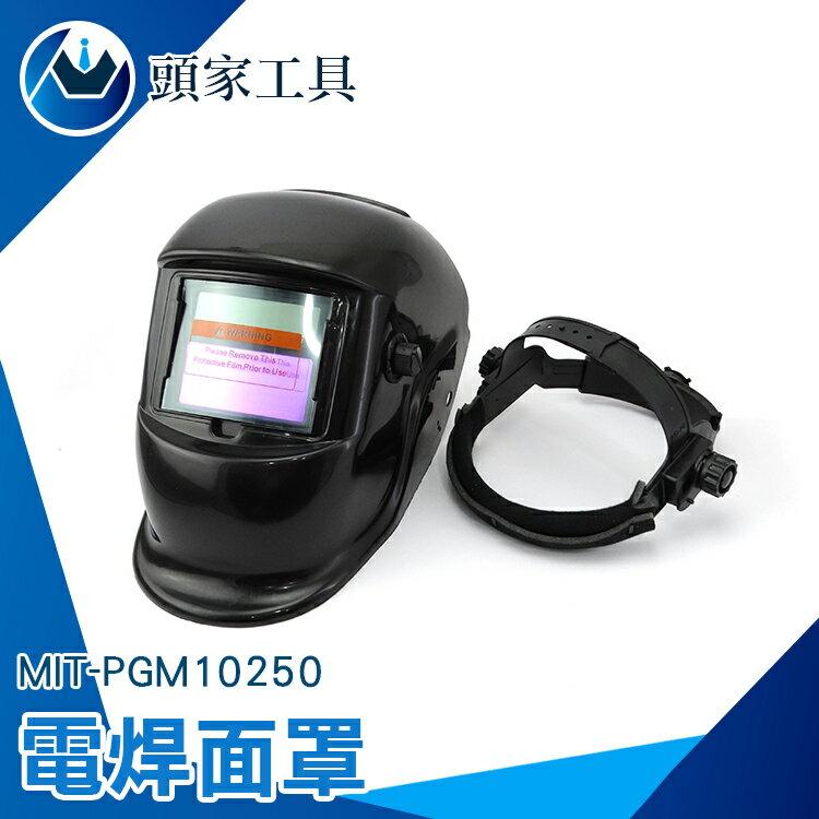 『頭家工具』頭戴式自動變光 電焊面罩 氬弧焊工焊帽銲接面具 面屏防護罩 焊帽 焊罩 太陽能焊工防護目鏡 1