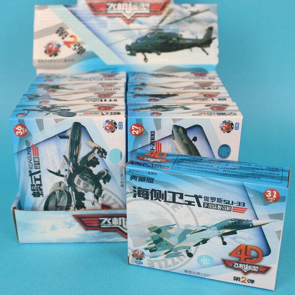 4D戰鬥機模型 第2彈 DIY飛機模型飛機(共8款一套)【一套8款入】 促[#49]~鑫