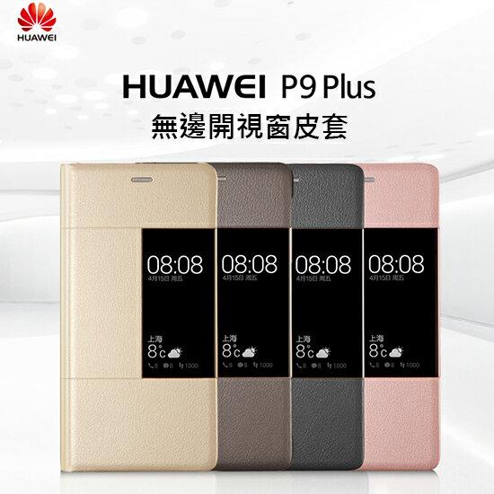 【無邊視窗】華為 HUAWEI P9 Plus VIE-L29 5.5吋 原廠視窗智能休眠皮套/書本式翻頁/保護套/支架斜立展示