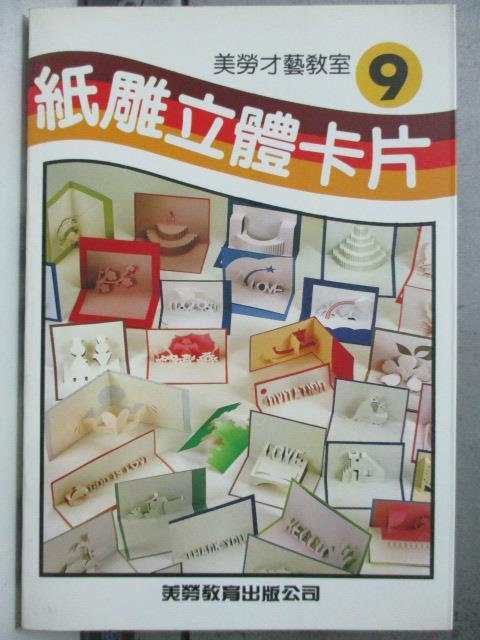 【書寶二手書T2/美工_HMX】紙雕立體卡片_鄒紀萬