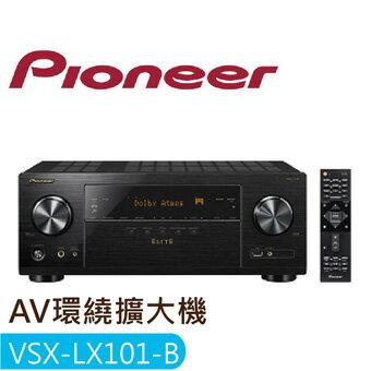 【Pioneer 先鋒】 VSX-LX101-B  7.2聲道 AV環繞擴大機