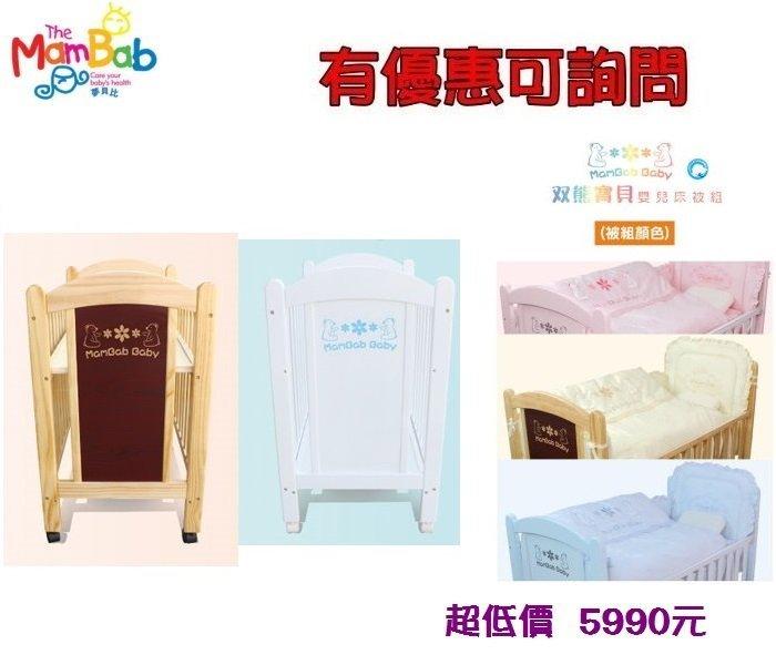 *美馨兒* Mam Bab夢貝比繽紛世界-母乳小床(2色可挑)+雙熊寶貝寢具六件組(S號)5990元~來店(電)另有優惠