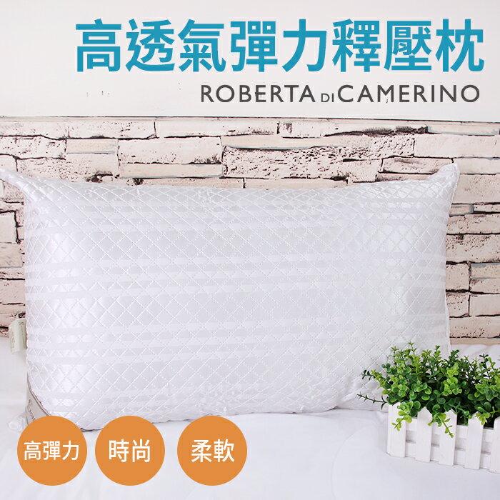 ROBERTA 高透氣彈力釋壓枕《GiGi居家寢飾生活館》
