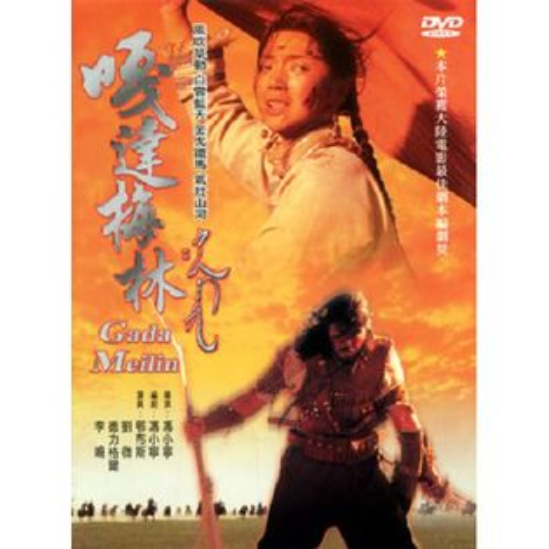 嘎達梅林DVD鄂布斯劉微