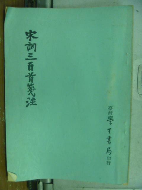 【書寶二手書T1/文學_ONA】宋詞三百首箋注