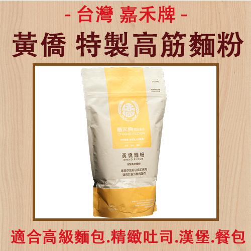 【台灣嘉禾牌】黃僑 特製高筋麵粉 (約1000g/包) ?適用於精緻吐司、漢堡、餐包