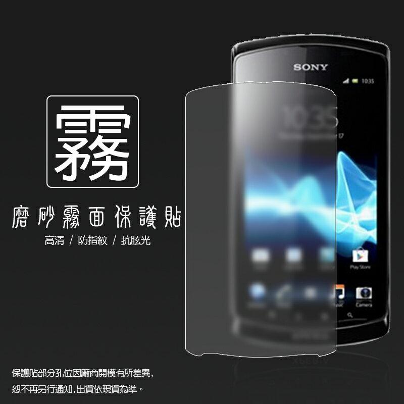 霧面螢幕保護貼 Sony Xperia Neo L MT25i 保護貼