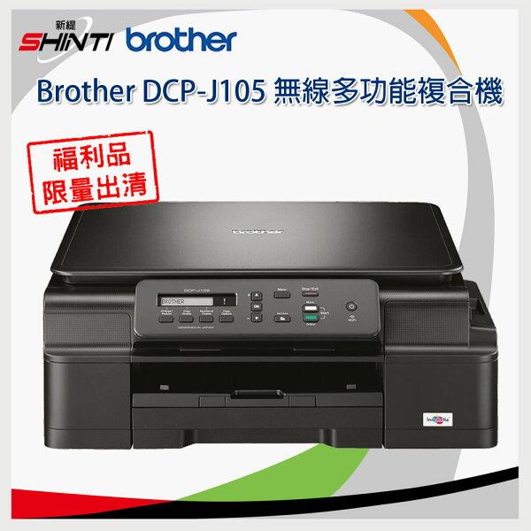 【二手品】BrotherDCP-J105無線多功能複合機(限台中自取)