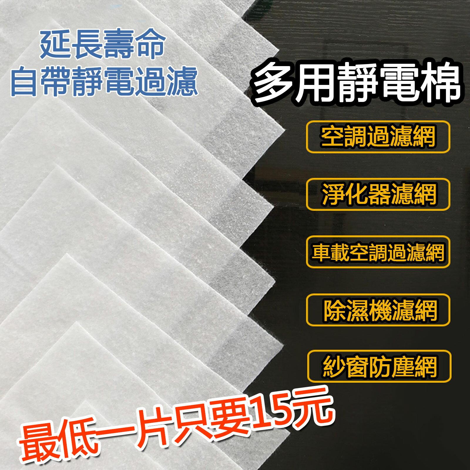 DIY小米静電棉 多用靜電棉  靜電過濾棉 空氣清淨機 空調濾網 靜電 除PM2.5 防塵 【O3497】☆雙兒網☆ 3