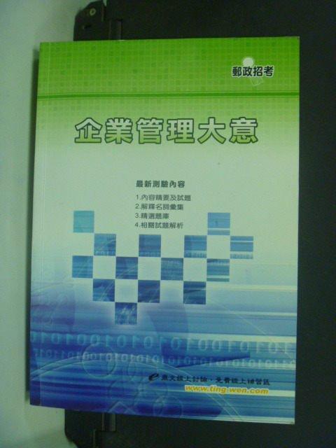 【書寶二手書T6/進修考試_KIV】企業管理大意_原價480_李文盛
