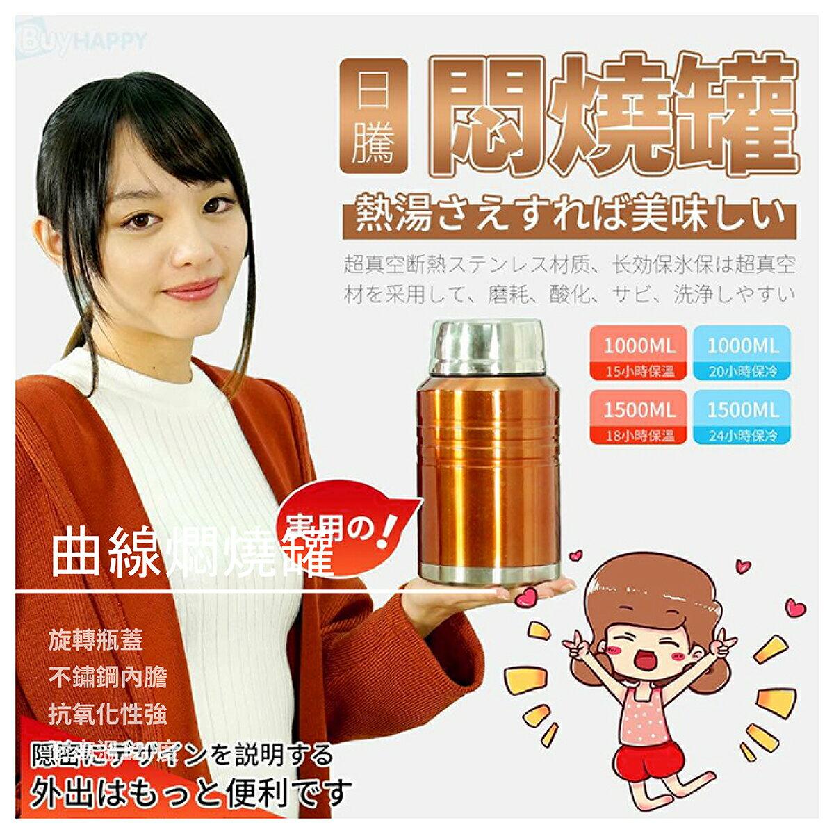 渼物市集 【日騰杯子工場】曲線燜燒罐/ 1500ml