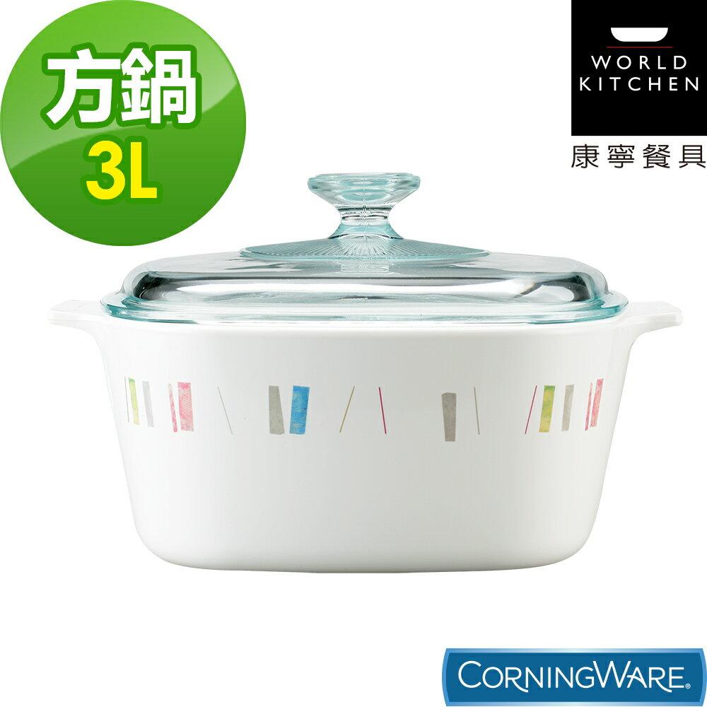 【美國康寧Corningware】3L方形康寧鍋-自由彩繪