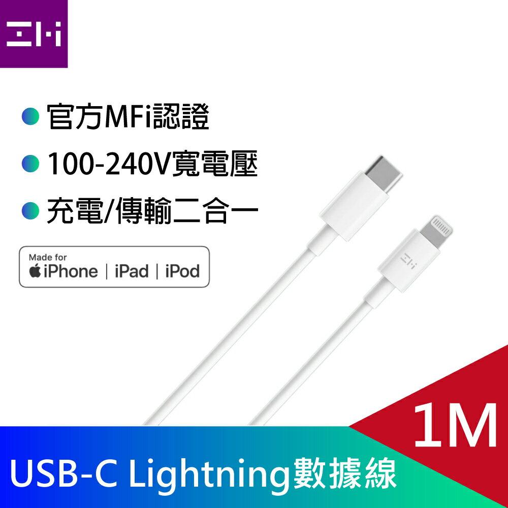 紫米【台灣現貨】ZMI USB-C Lightning 數據線1M 傳輸線 充電線 快充線 小米充電線 數據線