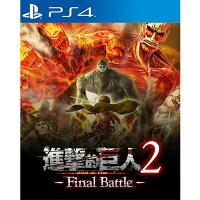 【預購PS4】進擊的巨人 2 -Final Battle-《中文版》【三井3C】