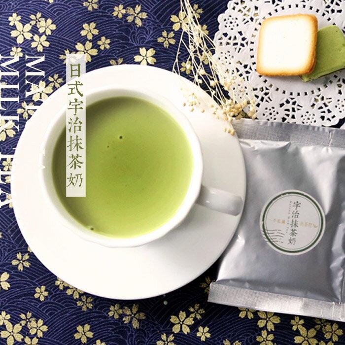 一手私藏世界紅茶│奶茶控系列-日式宇治抹茶奶茶  30gx8入  袋  ~ 宇治工法製成的
