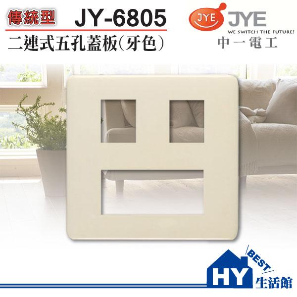 JONYEI 中一電工 JY-6805 牙色二連式五孔開關插座面板-《HY生活館》水電材料專賣店