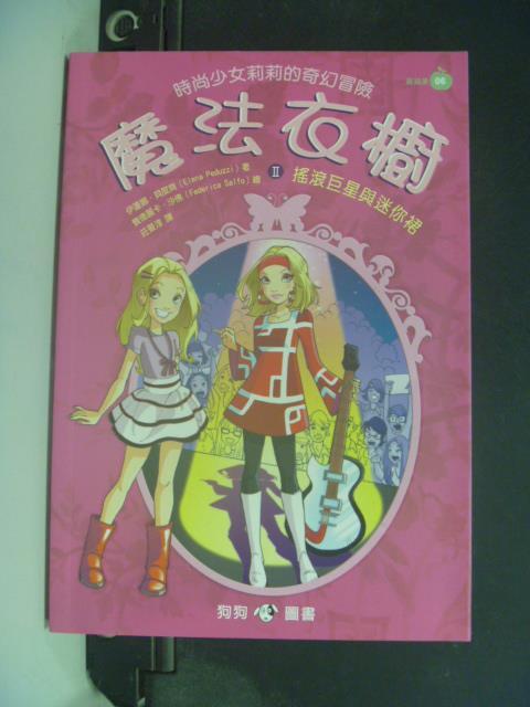 【書寶二手書T1/兒童文學_JKY】魔法衣櫥 2-搖滾巨星與迷你裙_黃曼淳