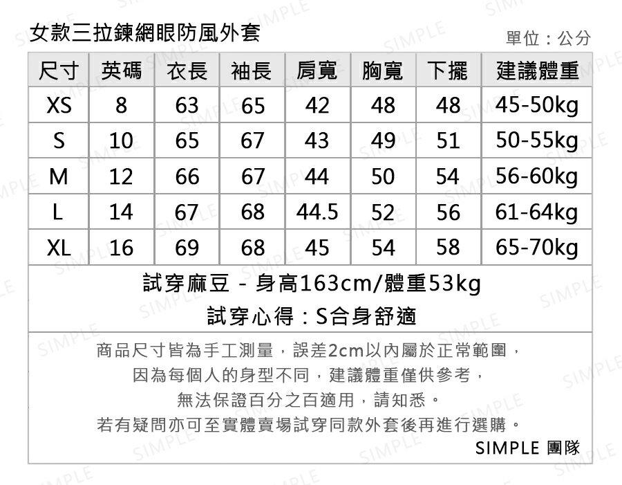 極度乾燥 女款 SuperDry Technical Pop Zip SD-Windcheater 連帽防風夾克 4