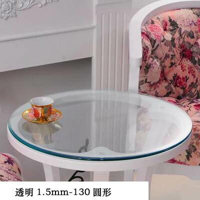 【1.5mm軟玻璃圓桌桌墊-130圓形-1款組】PVC桌布防水燙油免洗膠墊(可定制)-7101001