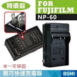 特價款@攝彩@富士 Fujifilm NP-60 副廠充電器 FNP60 FinePix F410 F601 一年保固