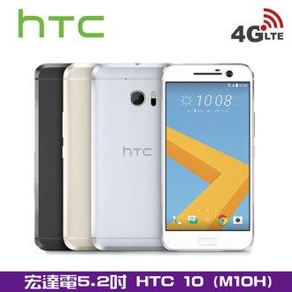 HTC福利品宏達電 HTC 10 M10H 5.2吋 4G/64GB 1200萬畫素 四核心智慧型手機,加贈周邊禮包天堂m掛機神器(HTC 10 M10H)可用6s plus 6s r9s r9 r11 補差價