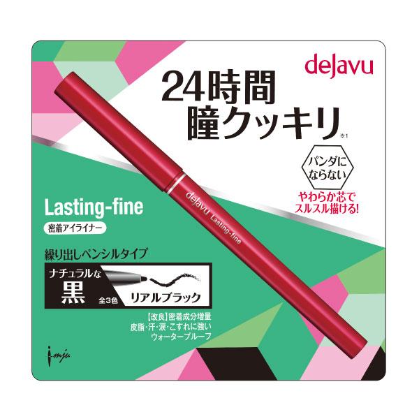 50%OFF【Q010013CM】Dejavu 就是不暈持久 眼膠筆(自然靚黑)-0.15g