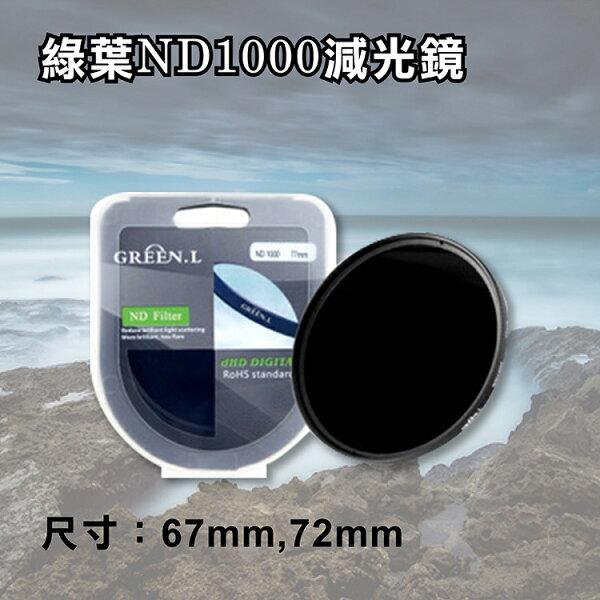 攝彩:攝彩@綠葉ND1000減光鏡67mm72mm濾鏡過濾光線專業濾鏡Green.L格林爾光學玻璃薄框