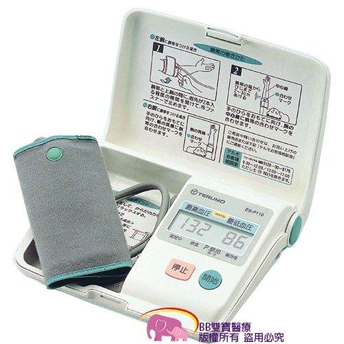 【來電享優惠 】TERUMO泰爾茂血壓計 ESP-110