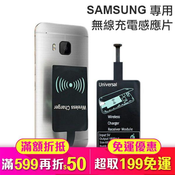 【NCC認證】samsung 三星 專用 無線充電貼片 感應貼片 無線充電感應器 QI 手機充電貼片(W96-0090)