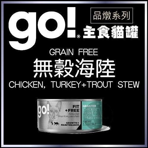 +貓狗樂園+go!|主食貓罐。品燉系列。無穀海陸。156g|$100
