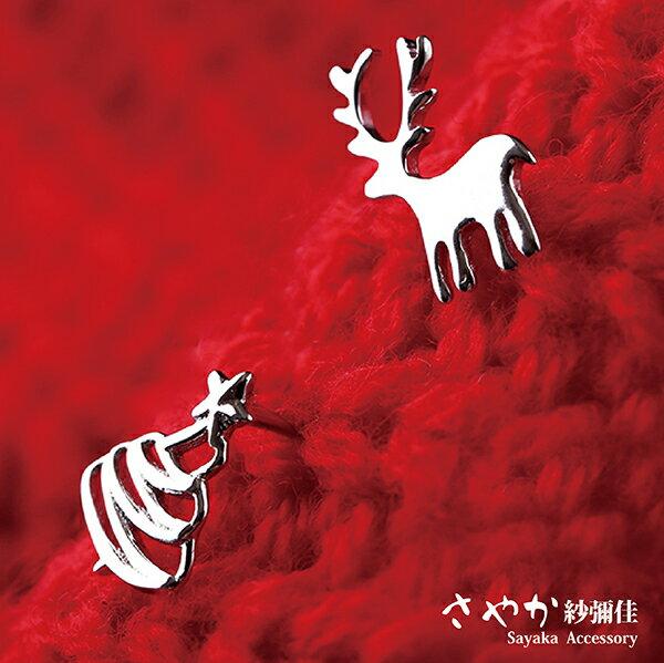 SAYAKA 日本飾品專賣:【Sayaka紗彌佳】純銀耶誕元素麋鹿耶誕樹不對稱耳環