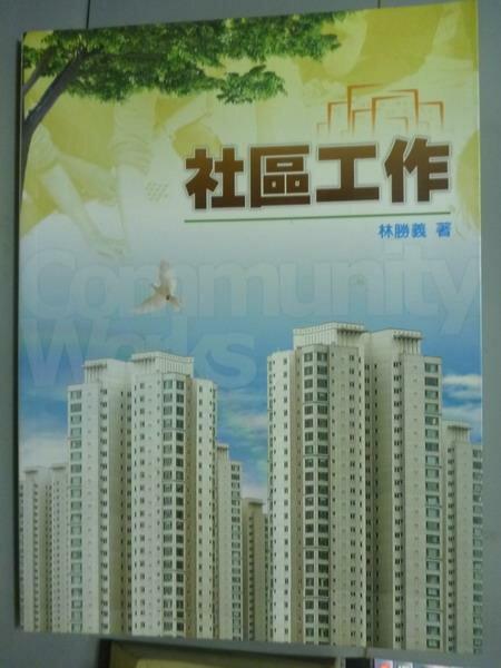 【書寶二手書T6/大學社科_PFO】社區工作_林勝義
