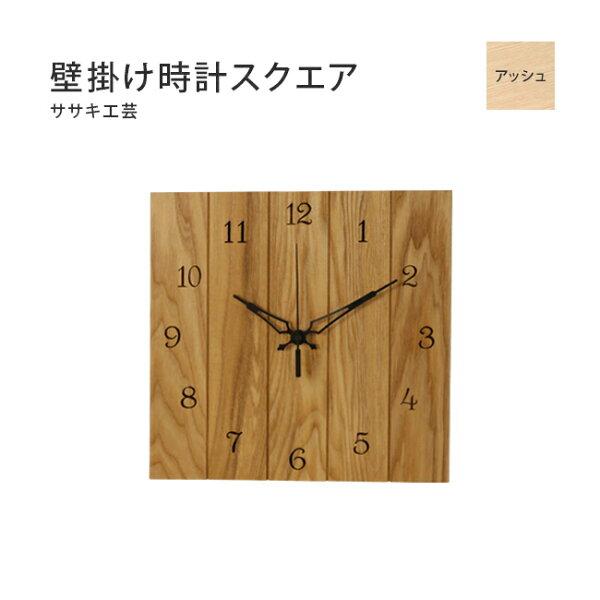 【MUKU工房】北海道旭川工藝SASAKI工藝無垢方形掛鐘(原木實木)