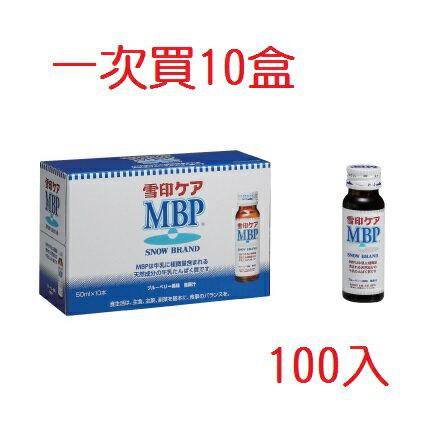 雪印 每日骨ケアMBP精華液(50ml10入)10盒